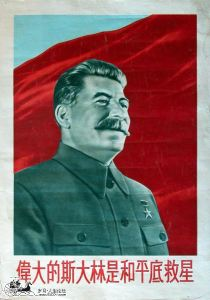 Chinese Text Reads: Great Stalin - Saviour of the Peace