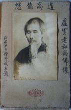 Old Master Xu Yun (1840-1959)