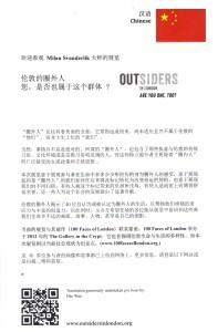 outsiders3