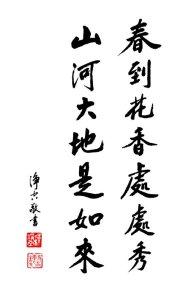 Xu Yun Gatha