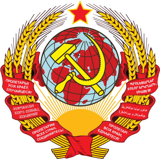 548px-Coat_of_arms_of_the_Soviet_Union_(1923–1936).svg